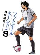 フットボールネーション 8(ビッグコミックス)