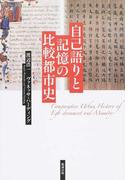 自己語りと記憶の比較都市史