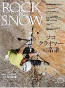 ROCK&SNOW 070(winter issue dec.2015) 特集ソロクライマーの系譜