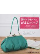便利でかわいいがま口バッグ 作り方のコツをおさえたわかりやすい写真解説つき