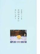 日付の大きいカレンダー 岩崎航エッセイ集