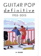 ギター・ポップ・ディフィニティヴ 1955−2015 (ele‐king books)