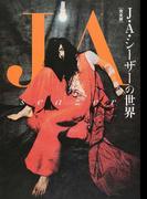 "J・A・シーザーの世界 ""天井棧敷""から""ウテナ""まで、世界が認めた音楽家の軌跡 完全版"