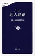 ルポ老人地獄 (文春新書)(文春新書)