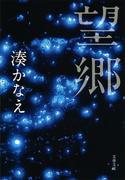望郷 (文春文庫)(文春文庫)