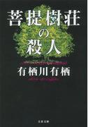 菩提樹荘の殺人 (文春文庫 火村シリーズ)(文春文庫)