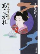 あこがれ ぎやまん物語 続 (文春文庫)(文春文庫)