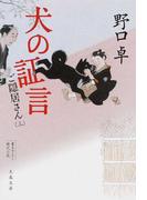 犬の証言 書き下ろし時代小説 (文春文庫 ご隠居さん)(文春文庫)