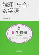 数学探検・共立講座 3 論理・集合・数学語