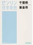 ゼンリン住宅地図千葉県東金市