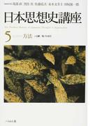 日本思想史講座 5 方法