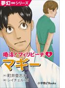 【6-10セット】婚活!フィリピーナ(夢幻∞シリーズ)