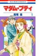 【1-5セット】マダム・プティ(花とゆめコミックス)