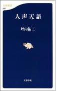 【全1-2セット】人声天語(文春新書)