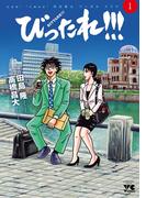 【全1-3セット】びったれ!!!(ヤングチャンピオン・コミックス)
