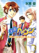 【全1-4セット】学園ヘヴン レボリューション(PRINCESS COMICS DX)
