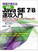現場で使える[最新]Java SE 7/8 速攻入門