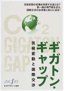 ギガトン・ギャップ 気候変動と国際交渉 (オルタナグリーン選書)