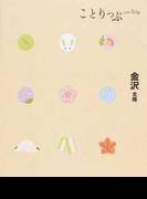 金沢 北陸 2版 (ことりっぷ)