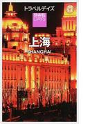 上海 (トラベルデイズ)(アスペクトムック)