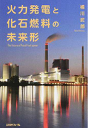 火力発電と化石燃料の未来形