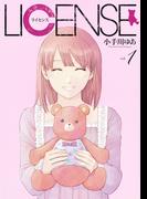LICENSE 1 (ヤングジャンプコミックスGJ)(ヤングジャンプコミックス)