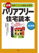 バリアフリー住宅読本 必携実例でわかる福祉住環境 高齢者の自立を支援する住環境デザイン 改訂新版