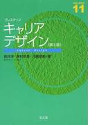 プレステップキャリアデザイン 第3版 (PRE−STEP)