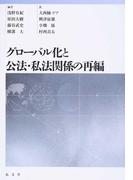 グローバル化と公法・私法関係の再編