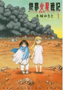 銃夢火星戦記(イブニング) 3巻セット