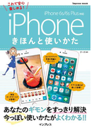 iPhoneきほんと使いかた iPhone 6s/6s Plus対応(きほんと使いかた)