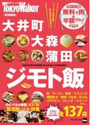 大井町・大森・蒲田 ジモト飯(ウォーカームック)