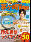 茅ヶ崎Walker(ウォーカームック)