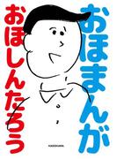 おほまんが(中経☆コミックス)