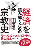 経済を読み解くための宗教史(中経出版)