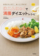 【期間限定価格】氷こんにゃくで満腹ダイエットレシピ