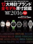 12大時計ブランド全モデル原寸図鑑2016(学研MOOK)