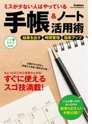 ミスが少ない人はやっている 手帳&ノート活用術(仕事の教科書mini)