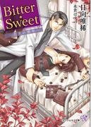 Bitter・Sweet【SS付】【イラスト付】(カクテルキス文庫)