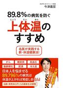 89.8%の病気を防ぐ上体温のすすめ -名医が実践する新・体温健康法!-(頼りになるお医者さんシリーズ)