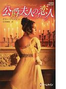 公爵夫人の恋人 (ハーレクイン・ヒストリカル・スペシャル)(ハーレクイン・ヒストリカル・スペシャル)