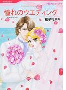 憧れのウエディング (ハーレクインコミックス Romance)(ハーレクインコミックス)