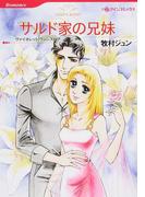 サルド家の兄妹 (ハーレクインコミックス Romance)(ハーレクインコミックス)