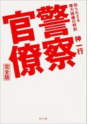 警察官僚 完全版 知られざる権力機構の解剖(角川文庫)
