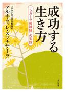 成功する生き方 「シガーラ教誡経」の実践(角川文庫)