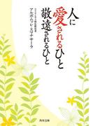 人に愛されるひと 敬遠されるひと(角川文庫)