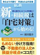 新・相続税は「自宅対策」から始める!(単行本(KADOKAWA / 角川マガジンズ))