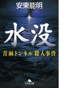 水没 青函トンネル殺人事件(幻冬舎文庫)