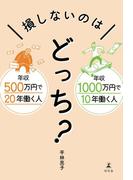 年収500万円で20年働く人 年収1000万円で10年働く人 損しないのはどっち?(幻冬舎単行本)