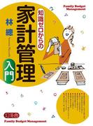 【期間限定40%OFF】知識ゼロからの家計管理入門(幻冬舎単行本)